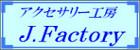 J.Factoryの制作日誌